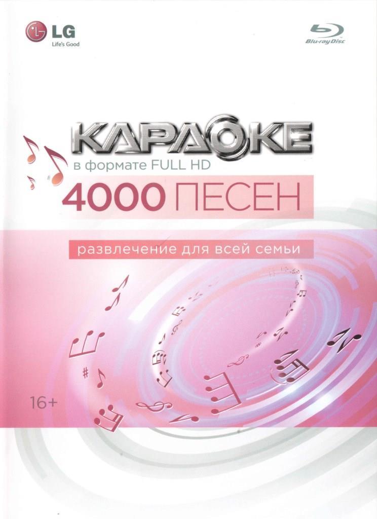 масштабных каталог песен караоке 4000 песен подобрать