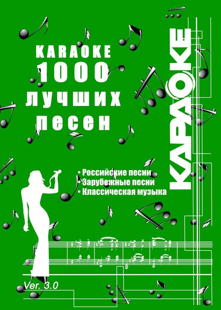 Диск Караоке Для Lg 3000 Песен Купить В Санкт-петербурге